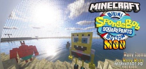 Мод на Спанч Боба для Майнкрафт 1.7.10 - SpongeBob SquarePants