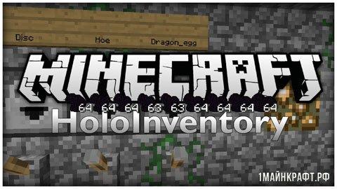 Мод HoloInventory для Майнкрафт 1.11.2