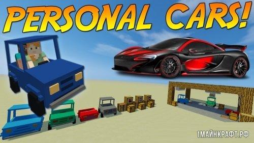 Мод на машины для Майнкрафт 1.11.2 - Personal Cars