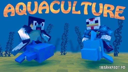Мод Aquaculture для Майнкрафт 1.11.2