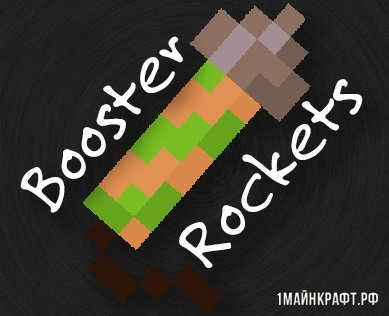Мод Booster Rockets для Майнкрафт 1.11.2