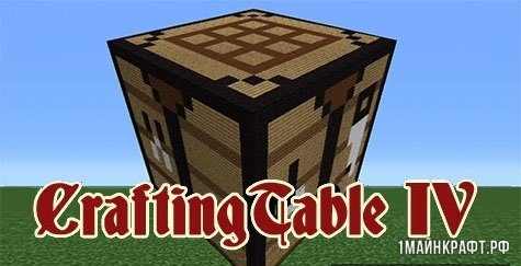 Мод CraftingTable IV для Майнкрафт 1.11.2