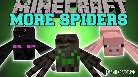 Мод Much More Spiders для Майнкрафт 1.10.2