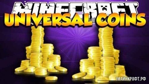 Мод Universal Coins для Майнкрафт 1.10.2