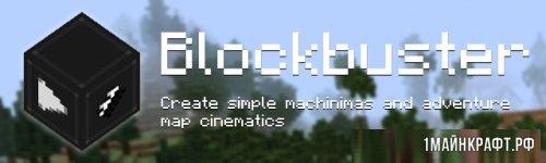 Мод Blockbuster для Майнкрафт 1.11.2