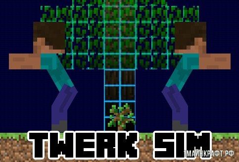 Мод Twerk Sim для Майнкрафт 1.11.2