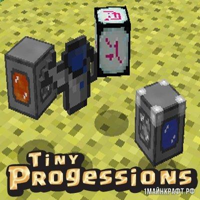 Мод Tiny Progressions для Майнкрафт 1.11.2