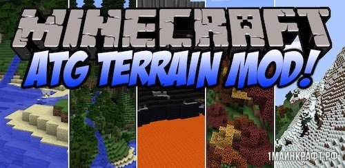 Мод Alternate Terrain Generation для Майнкрафт 1.11.2