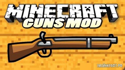 Мод Simple Shotgun для Майнкрафт 1.11.2