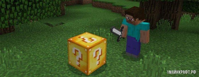 Мод на лаки блок для Майнкрафт ПЕ 1.0 (Lucky Block)
