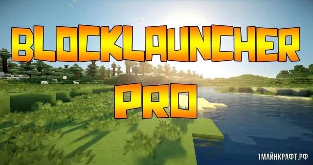 Скачать BlockLauncher PRO 1.0