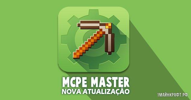 MCPE Master 1.0 на андроид