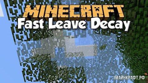 Мод Fast Leave Decay для Майнкрафт 1.11.2