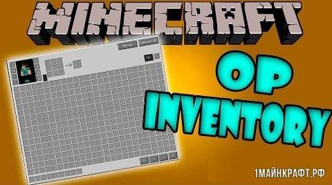 Мод Overpowered Inventory для Майнкрафт 1.11.2
