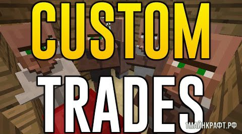 Мод Custom Trades для Майнкрафт 1.11.2