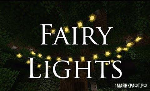 Мод Fairy Lights для Майнкрафт 1.11.2