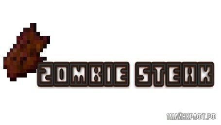 Мод Zombie Steaks для Майнкрафт 1.11.2
