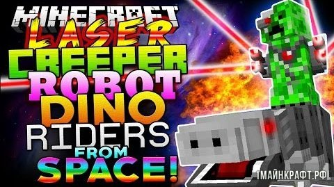 Мод Laser Creeper Robot Dino Riders для Майнкрафт 1.10.2