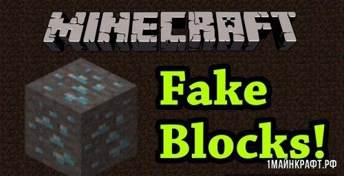 Мод Fake Blocks для Майнкрафт 1.11.2
