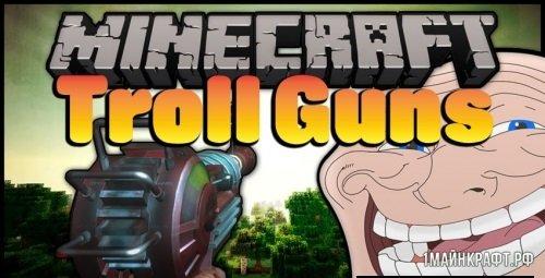 Мод Troll Guns для Майнкрафт 1.10.2