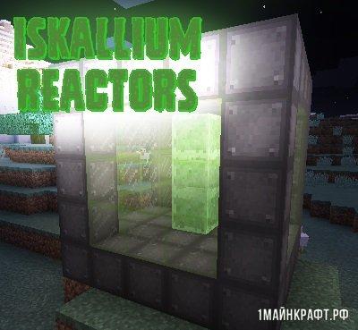 Мод Iskallium Reactors для Майнкрафт 1.10.2