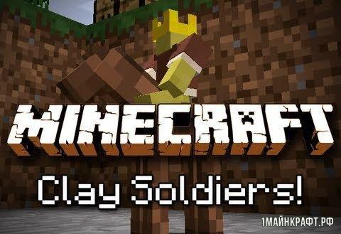 Мод Clay Soldiers для Майнкрафт 1.11
