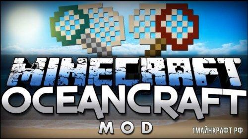 Мод OceanCraft для Майнкрафт 1.8.9