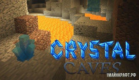 Мод Crystal Caves для Майнкрафт 1.11.2