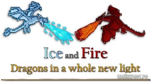 Мод Ice and Fire для Майнкрафт 1.10.2