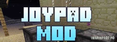 Мод Joypad для Майнкрафт 1.11.2
