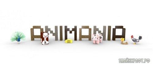 Мод Animania для Майнкрафт 1.11.2