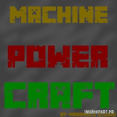 Мод Machine Power Craft для Майнкрафт 1.11.2