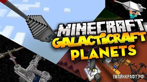 Мод Galacticraft для Майнкрафт 1.11.2