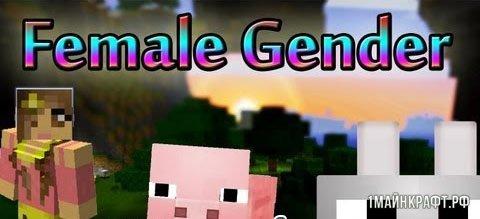 Мод iPixeli's Gender для Майнкрафт 1.11.2