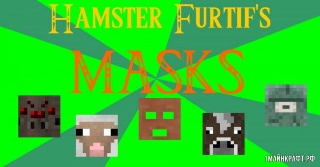 Мод Masks Mod by Hamster_Furtif для Майнкрафт 1.11.2
