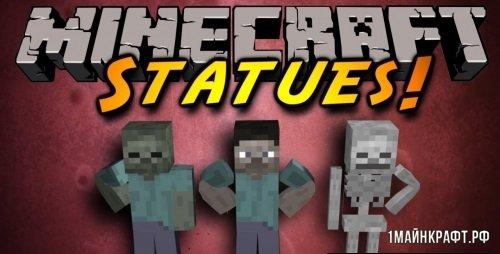 Мод Statues для Майнкрафт 1.11.2