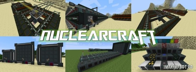Мод NuclearCraft для Майнкрафт 1.11.2
