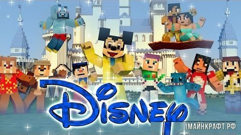 Мод Disney для Майнкрафт 1.8.9