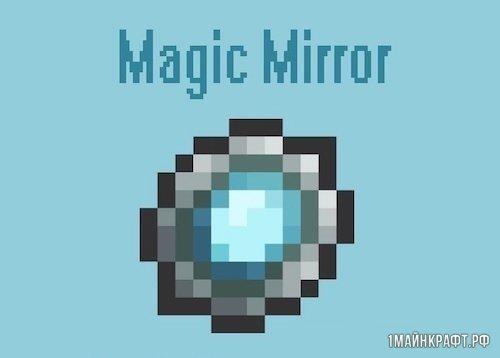 Мод Magic Mirror для Майнкрафт 1.11.2