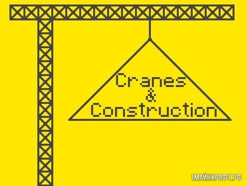 Мод Cranes & Construction для Майнкрафт 1.11.2
