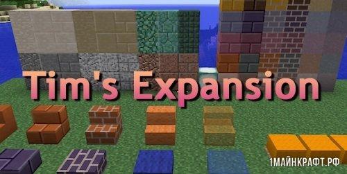 Мод Tim's Expansion для Майнкрафт 1.11.2
