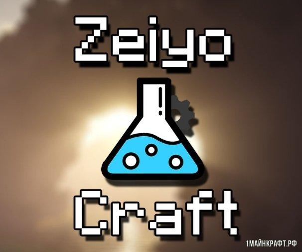 Мод ZeiyoCraft для Майнкрафт 1.11.2