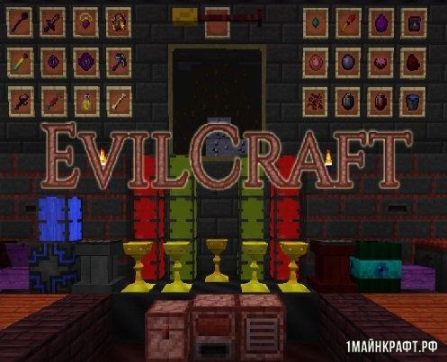 Мод EvilCraft для Майнкрафт 1.11.2