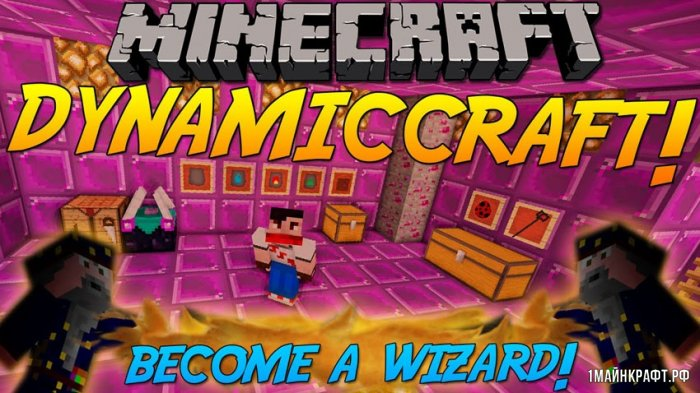 Мод DynamicCraft для Майнкрафт 1.7.10