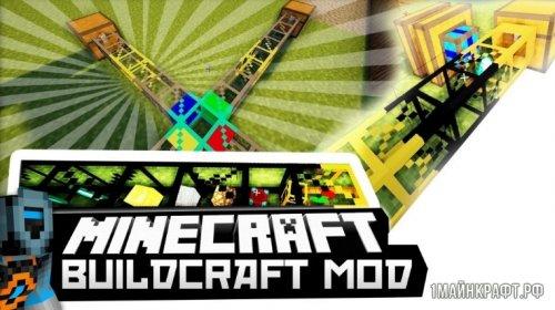 Мод BuildCraft для Майнкрафт 1.11.2