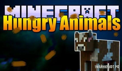 Мод Hungry Animals для Майнкрафт 1.10.2