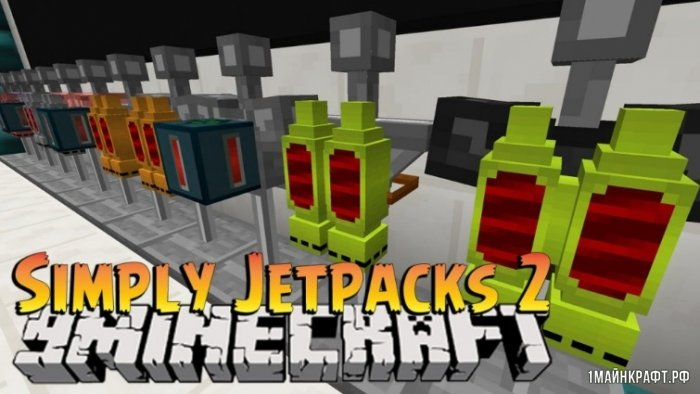 Мод Simply Jetpacks для Майнкрафт 1.10.2