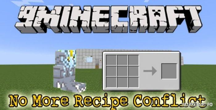 Мод No More Recipe Conflict для Майнкрафт 1.11.2