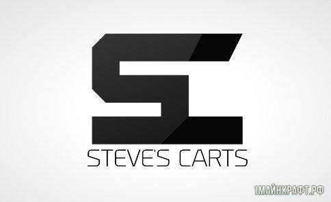 Мод Steves Carts Reborn для Майнкрафт 1.11.2