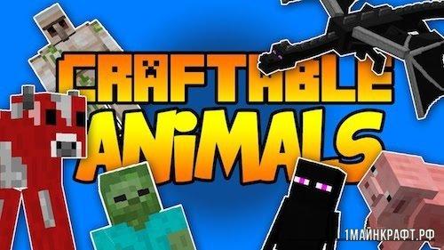 скачать мод craftable animals для майнкрафт 1 11 2